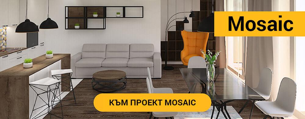 Към интериорен проект Mosaic