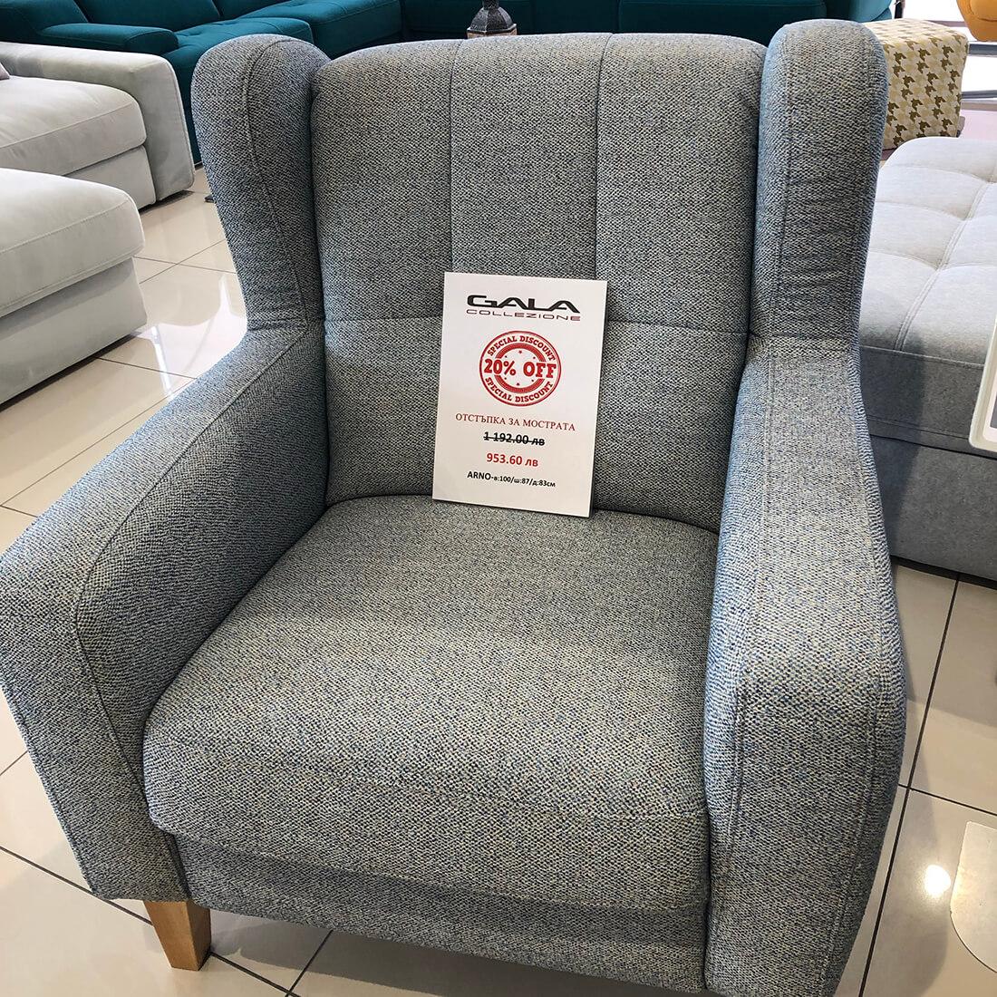 Кресло Arno - мостра